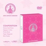 Lovelyz - 2018 LOVELYZ CONCERT [Lovelyz in Winterland2 DVD]