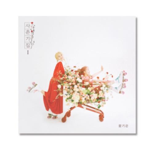 BOLBBALGAN4 - Album [Youth Diary Ⅰ : Flower Energy]