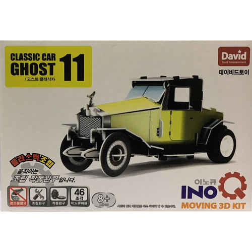 Play N Learn Science Toy 3D Wind-Up Puzzle Classic Car Ghost