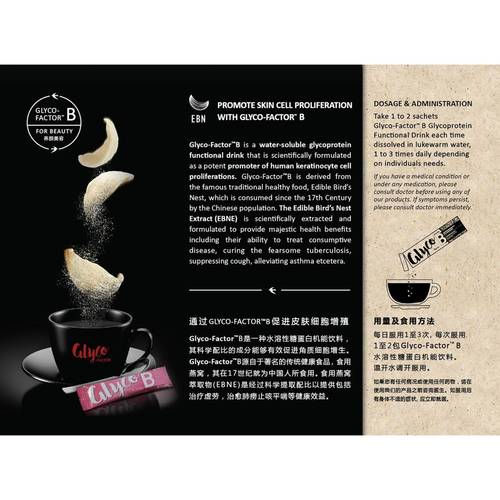 Bird's Nest Collagen Extracts Packed with Glycoprotein for Beauty : Glyco-Factor B