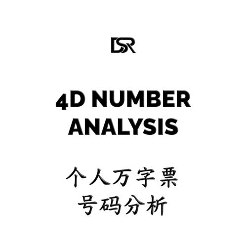 4D Number Analysis