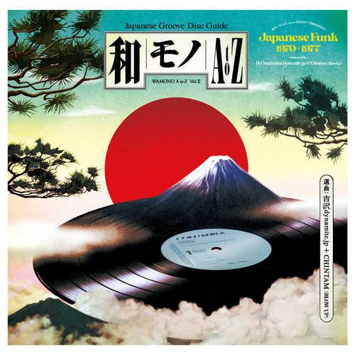 V/A - Wamono A to Z Vol II: Japanese Funk 1970-1977 LP (180gram vinyl)