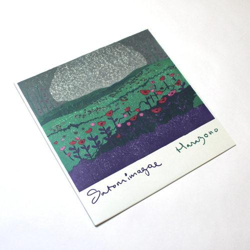 SATOMIMAGAE - Hanazono LP