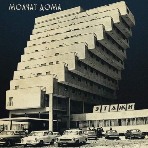MOLCHAT DOMA - Etahzi LP