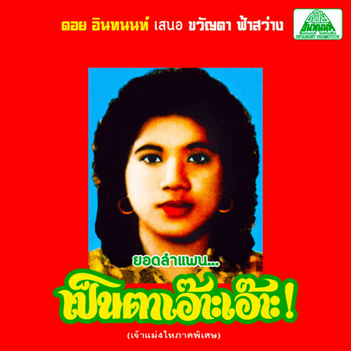 KHWANTA FASAWANG - The Best of Lam Phaen Sister No. 1 LP