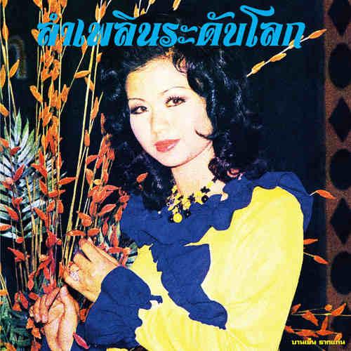 BANYEN RAKKAEN - Lam Phloen World-class: The Essential Banyen Rakkaen (Compiled by Soi48) LP