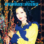 BANYEN RAKKAEN - Lam Phloen World-class The Essential Banyen Rakkaen Compiled by Soi48 LP