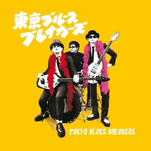 TOKYO BLUES BREAKERS - ST LP