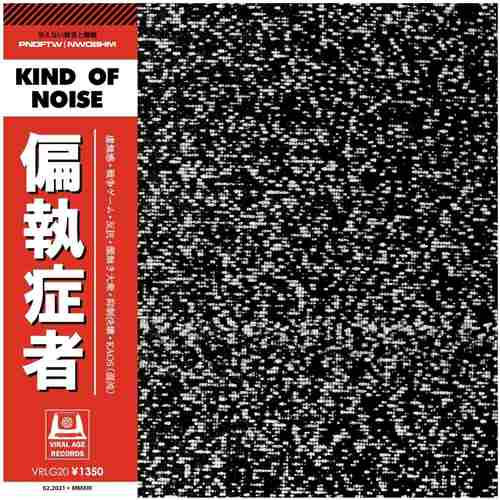 """PARANOID - Kind Of Noise 12"""""""