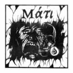 "MATI (Μάτι) - S/T 7"""