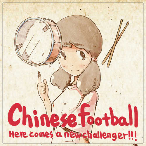 CHINESE FOOTBALL - Here Comes A New Challenger 12EP