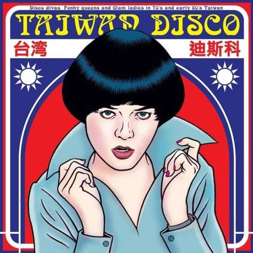 VA - Taiwan Disco LP