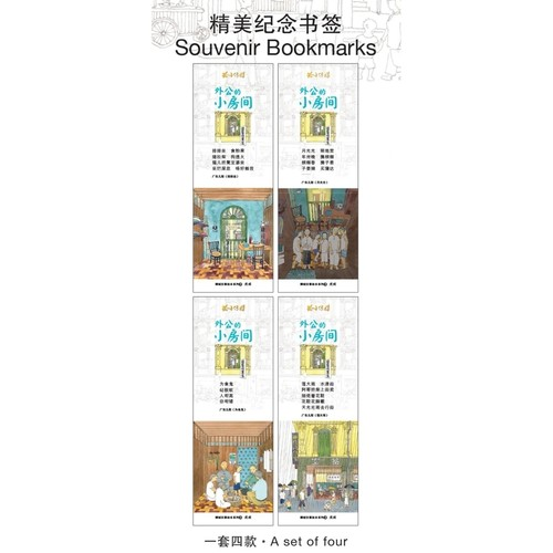 "Heritage Bookmark: ""Grandpa's Little Room"" Bookmark Set by Francis Wong Hooe Wai (Set of 4)"