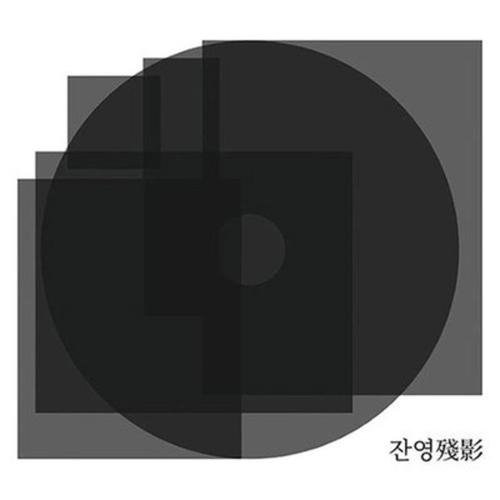 Im Eun Yong - Remnant