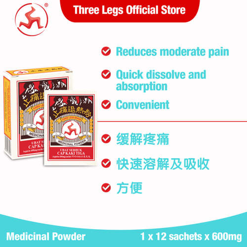 Medicinal Powder 12 sachets