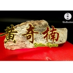 Agarwood Qi Nan Yellow 沉香木奇楠 49.22g